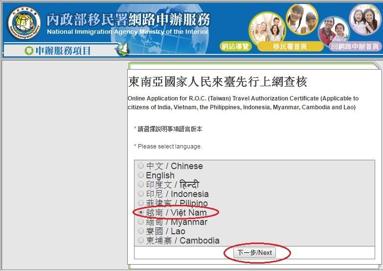 xin visa Đài Loan online 2