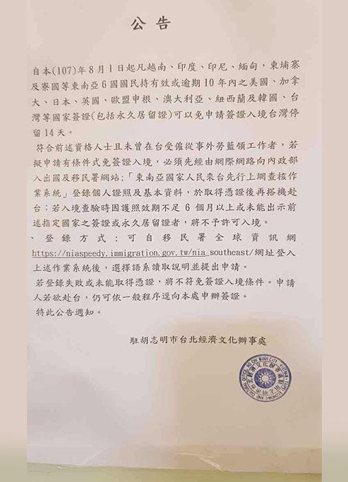 Thông tin mới nhất về việc xin Visa Đài Loan 2018 2